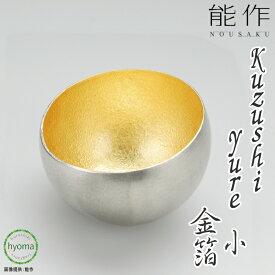 能作 Kuzushi - Yure- 小 金箔 くずし ゆれ 小鉢 冷酒 ぬる燗 日本酒 本錫100% 新築祝い 結婚祝い 内祝い 出産祝い