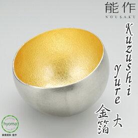 能作 Kuzushi - Yure- 大 金箔 くずし ゆれ 小鉢 冷酒 ぬる燗 日本酒 本錫100% 新築祝い 結婚祝い 内祝い 出産祝い