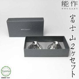 【送料無料】能作 富士山・FUJIYAMA 2ヶセット 化粧箱入り ぐい呑み 2個 お祝い事 父の日 お祝い 結婚祝い 誕生日 記念日に 本錫100% のうさくぐいのみ おちょこ