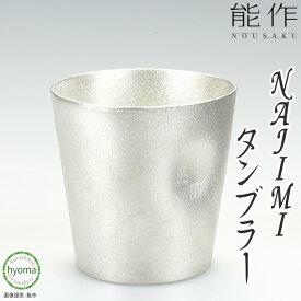 能作 NAJIMIタンブラー 酒器 茶器 花器 本錫100% 新築祝い 結婚祝い 内祝い 出産祝い