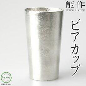 能作 ビアカップ 酒器 茶器 花器に ビールの味が際立つ本錫100%のカップです。 約200cc入ります。 新築祝い 結婚祝い 内祝い 出産祝いにも
