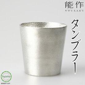 能作 タンブラー 酒器 茶器 花器に 味をまろやかにする本錫100%のタンブラー。 約150cc入ります。 新築祝い 結婚祝い 内祝い 出産祝いにも