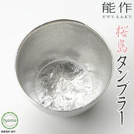 能作 桜島タンブラー 酒器 茶器 焼酎 ビール 日本酒 鹿児島 味をまろやかにする本錫100%のタンブラー 雑味が抜けて美味しくなる イオンの効果 水を浄化 熱伝導性 約220cc 新築祝い 結婚祝い 内祝いにも