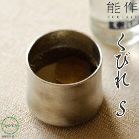 能作 くびれ kubile - S 冷酒 焼酎 牛乳 アイスコーヒー ソフトドリンク にも 本錫100% 新築祝い 結婚祝い 内祝い 出産祝い