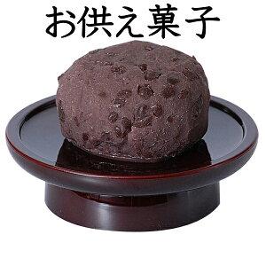 お供え菓子 おはぎ(丸) 日本製 御供物 お菓子 仏具