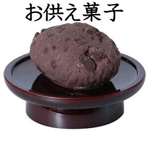 お供え菓子 おはぎ 日本製 御供物 お菓子 仏具