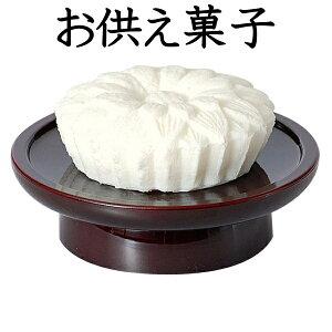 お供え菓子 らくがん(白) 日本製 御供物 お菓子 仏具