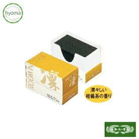 ルームインセンス凛(りん) (玉初堂/煙の少ないお線香) (120g/長さ90mm) (和風モダン) (清々しい柑橘系の香り)