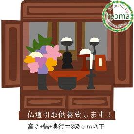 【送料無料】 お仏壇処分 仏壇供養350cm(施餓鬼供養/仏壇処分) (位牌処分/仏具処分)