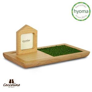 送料無料 ペット供養 仏壇 仏具 かわいい[コッコリーノ Prato プラートライト] 骨つぼモニュメントと連結します 手作り おうち 芝生 日本製 フォトフレーム