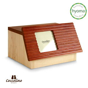 送料無料 ペット供養 仏壇 仏具 かわいい [コッコリーノ Tetto テット] 骨つぼモニュメントと連結します 手作り おうち 家型 日本製 フォトフレーム 収納