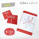 【メール便対応】包装紙ラッピング 熨斗対応※3,000円(税別)以上の商品は無料でラッピングさせて頂きます(後に訂正し…