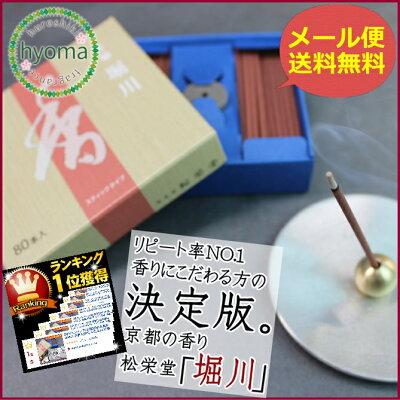 芳輪堀川スティック型80本入