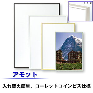 【A1サイズ】 594mm×841mm アルミポスターフレーム アモット アルミフレーム アルテ イレパネ ポスターパネル イラストパネル ポスターフレーム アートフレーム 写真フレーム 額縁 額 額ぶち
