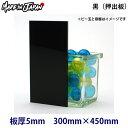 アクリル板 300mm×450mm カラー:黒 厚み:5mm 押出板●ブラック 5ミリ 5t テーブルマット 切板 カット オーダー オー…