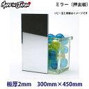アクリル板 300mm×450mm カラー:ミラー 厚み:2mm 押出板●鏡 2ミリ 2t テーブルマット カット サイズ 棚板 シェルフ …