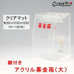 募金箱 アクリル 鍵付き 半透明(大)W200×D150×H250【クリアマット】 文字ステッカー付 プラスチック ボックス