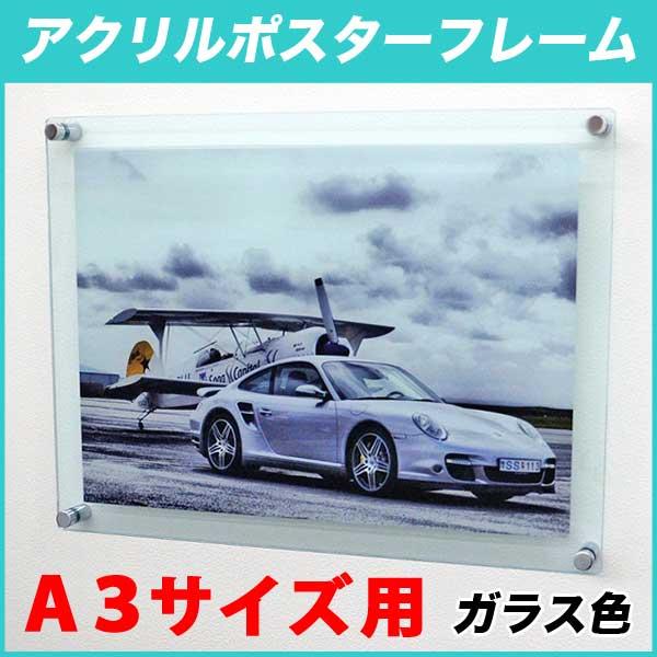 アクリル ポスターフレーム ガラス色 A3サイズ用 壁固定用 フロートタイプ●フレームサイズ:347mm×470mm アクリルフレーム 写真立て ポスター フレーム 透明|アクリルポスターフレーム フォトフレーム a3 額 額縁 おしゃれ 壁掛け 壁 アートフレーム フォト フォトスタンド