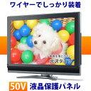 液晶テレビ保護パネル 50型 フラット式 【光沢タイプ】●50インチ 液晶保護パネル 50V 液晶保護カバー プラズマテレビ…