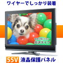 液晶テレビ保護パネル 55型 フラット式 【光沢タイプ】●55インチ 液晶保護パネル 55V 液晶保護カバー プラズマテレビ…