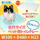 犬 トイレトレー 底板のみ 外寸:W500×D480×H23●犬用トイレ|丸洗い 洗える ペット 透明 クリア 収納 介護 老犬 バリ…