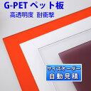 GPET オーダー●G ペット板 透明 白 半透明 オレンジ 切板 カット パンチング オーダーメイド| プラスチック板 プラ板…