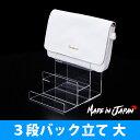3段バッグ立て 大 ●   アクリル アクリルスタンド 展示台 バッグスタンド ディスプレイ ディスプレイスタンド かばん…
