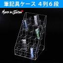 小物BOX(長物用)4列6段 ● | アクリルケース ケース ショーケース ディスプレイケース コレクションケース アクリル…