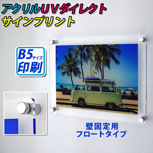 アクリルUVダイレクトサインプリント B5サイズ用 壁固定用フロートタイプ●板サイズ:232mm×307mm| アクリル フレーム ディスプレイ パネル ポスター 看板 展示会 プリント 写真 ポスターフレーム アクリル アクリルフレーム ポスターパネル 印刷 フォトプリント