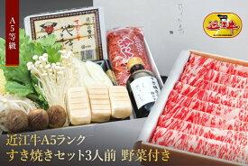 【近江牛A5ランク】すき焼きセット3人前【野菜付き】