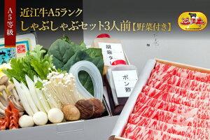 【近江牛A5ランク】しゃぶしゃぶセット3人前【野菜付き】