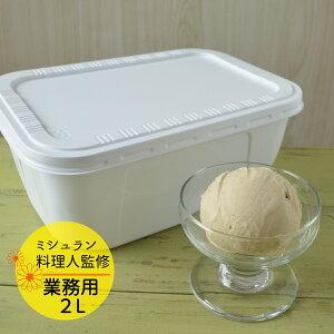専門店のアイスでおうちカフェ【無添加・濃厚 アイスクリーム】ピスタチオ業務用2リットルバルク