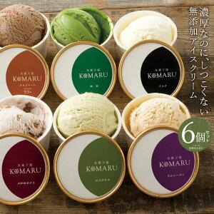 送料無料!御中元に【無添加・濃厚 アイスクリーム】おすすめ6個セット和食職人こだわりのアイス