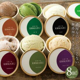 送料無料!敬老の日に【無添加・濃厚 アイスクリーム】おすすめ8個セット和食職人こだわりのアイス