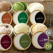 アイス【オススメ8個セット】無添加アイスクリーム氷菓子屋KOMARU