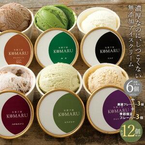 送料無料!御中元に【無添加・濃厚 アイスクリーム】おすすめ12個セット和食職人こだわりのアイス