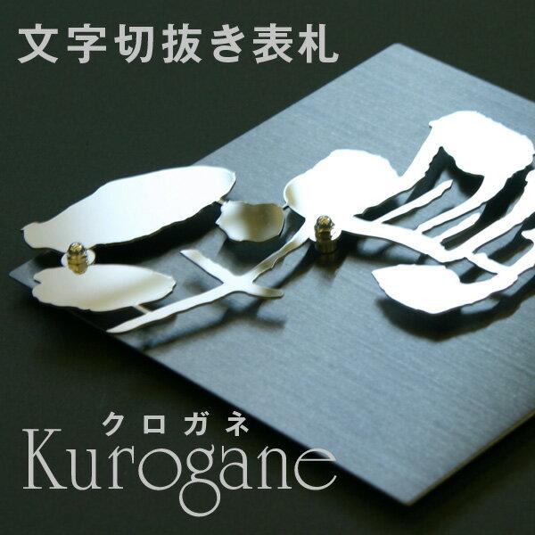 Order Made表札 ステンレス切抜き表札 KUROGANE ステンレス製 ステンレスをレーザーで切り抜き、文字を浮かせた表札です。 表札工房あかりオリジナル商品 戸建、マンションでも使用できます [送料無料]