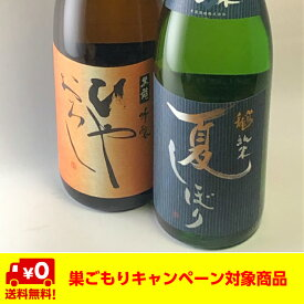 九頭龍 純米 夏しぼり1.8 & 黒龍 吟醸 ひやおろし1.8 2本セット