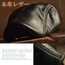 本革 レザー ハンチングキャップ 帽子 メンズ 7998634【ALI】■05160913