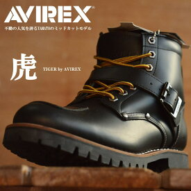 AVIREX アビレックス ブーツ メンズ 正規品 アヴィレックス TIGER タイガー 本革ブーツ レザーAV2931 全3色【1212sh】 【Y_KO】【P10】【170401cu-sh】