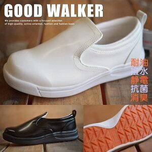 耐油性 厨房靴 清掃靴 作業靴 コックシューズ 7856 撥水 静電 抗菌 消臭【Y_KO】 1020sai