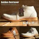 本革 レザー Golden Retriever チャッカブーツ デザートブーツ メンズ 1182 7997364 ■05170417