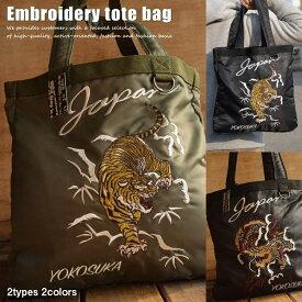 刺繍 MA-1 トートバッグ メンズ レディース スカジャンスタイル Embroidery 7682-373 Military【GAZ】■05170303【170701s】