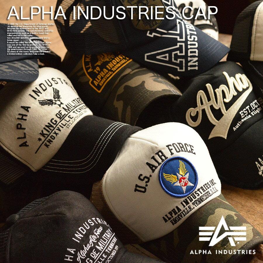 メッシュキャップ 帽子 メンズ Alpha Industries アルファ・インダストリーズ ミリタリー 刺繍 ロゴ ダメージ レディース 春 夏 オールシーズン プレゼント おすすめ 贈り物 プチギフト かっこいい アメカジ カジュアル ブラック ホワイト ネイビー カモフラージュ 迷彩