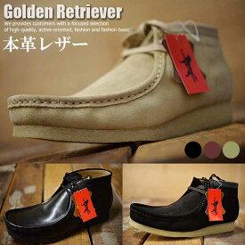 本革 レザー Golden Retriever ワラビーブーツ ショートブーツ ブーツ ワークブーツ メンズ 7783【Y_KO】■05171119