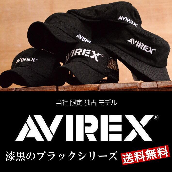 AVIREX 限定モデル キャップ 帽子 メンズ ブラックシリーズ 黒 アビレックス アヴィレックス メッシュキャップ ハンチング ローキャップ バケット ハット ワークキャップ レディース かっこいい プレゼント 贈り物 プチギフト 誕生日 プレゼント梱包無料