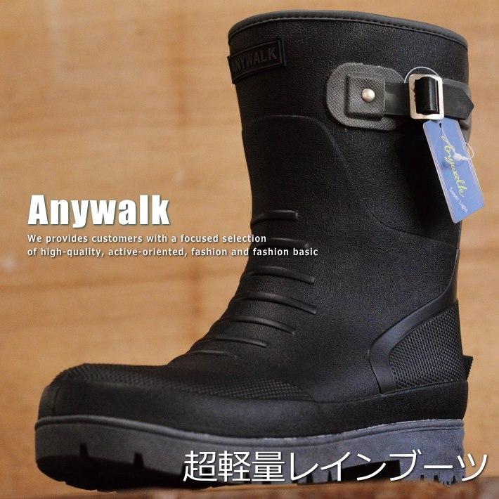 Anywalk 軽量 防滑 防水 レインブーツ ブーツ メンズ レインシューズ 長靴 17080 ブラック 黒 カーキ 25.0 25.5 26.0 26.5 27.0 シンプル 通勤 通学 雪 冬 かっこいい 紳士