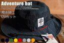 送料無料 撥水 UVカット アドベンチャーハット 帽子 メンズ 父の日 贈り物 プレゼント H-051 サファリ ハット メンズ …
