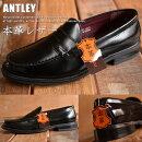 買わなきゃ損!送料無料ANTLEYアントレー本革レザーレザーコインローファーローファーペニーローファービジネスシューズフォーマルドレスカジュアルビジカジシューズ靴メンズ3768180516