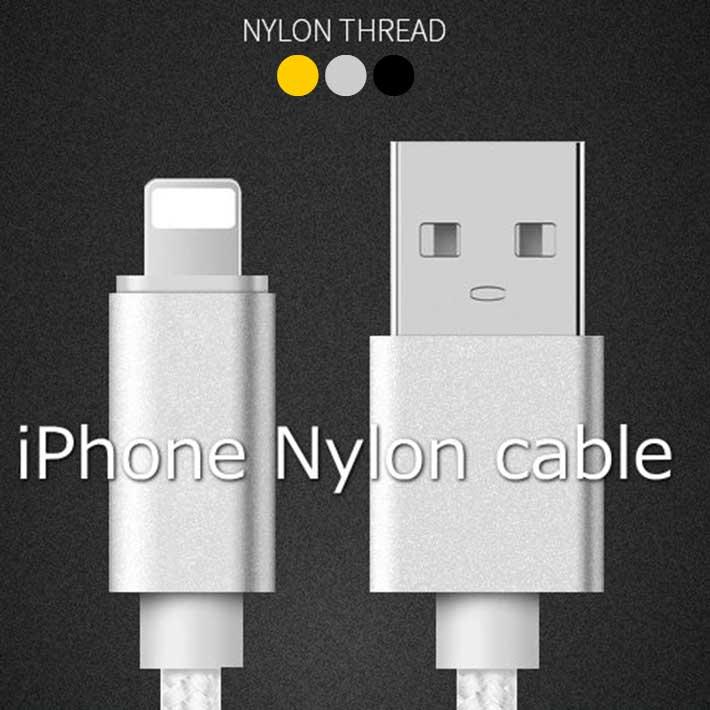 スマホ ケーブル 送料無料 スマートフォン iPhone ケーブル 長さ 1m 急速充電 7994919 MB 充電器 データ 転送 ケーブル USB ケーブル iPhone用 iPhone8/8Plus iPhoneX iPhone7 iPhone6 ケーブル スマホ 合金